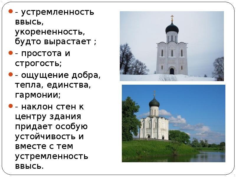 Стихи храму покрова на нерли