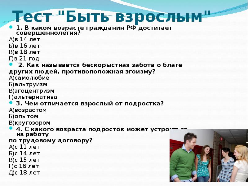 Тест Знакомство В 14