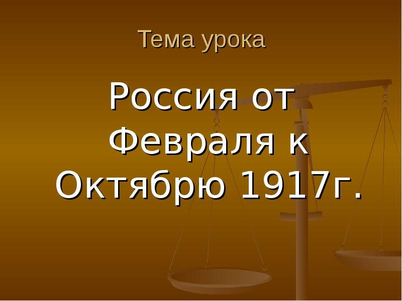 Серпуховско-Тимирязевской линии реферат на тему от февраля к октябрю 1917 мне