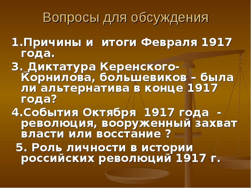 реферат на тему от февраля к октябрю 1917 ранней стадии