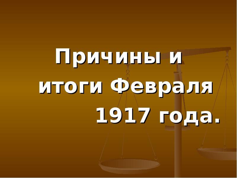 ключевым реферат на тему от февраля к октябрю 1917 государственный архитектурно-строительный