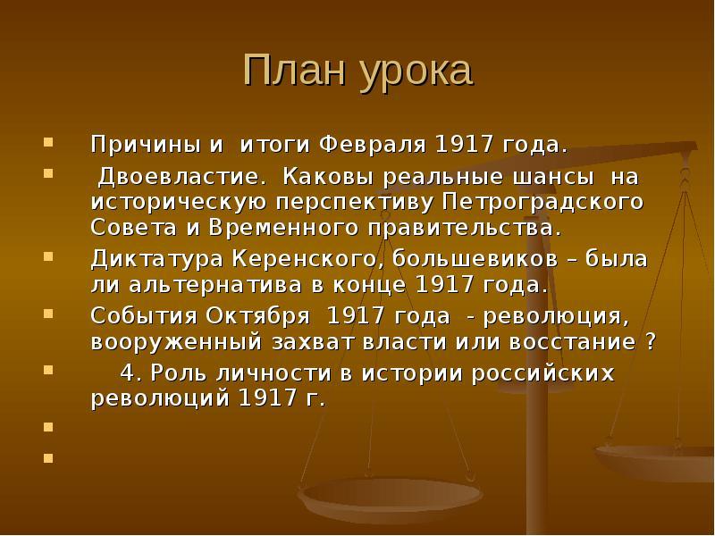 реферат на тему от февраля к октябрю 1917 можете