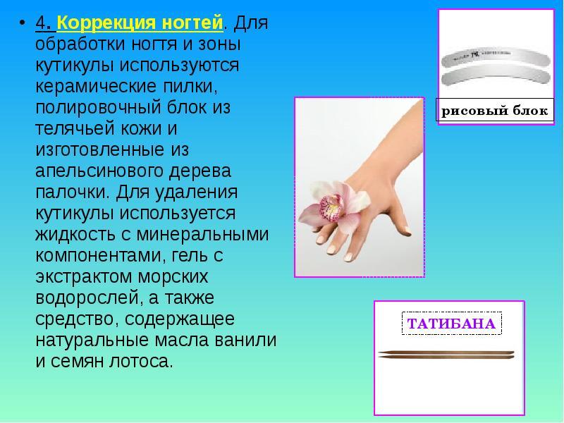 Доклад по гигиене кожи 173