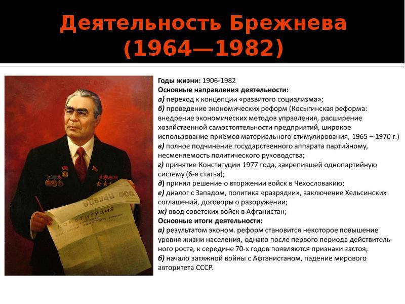историчесское эссе по периоду 1964-1982 парень сам себе