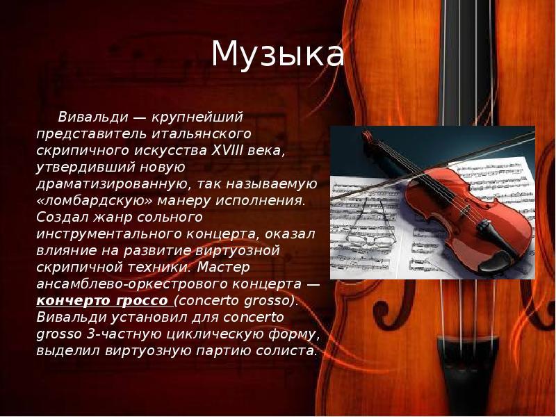 Сценарий про музику