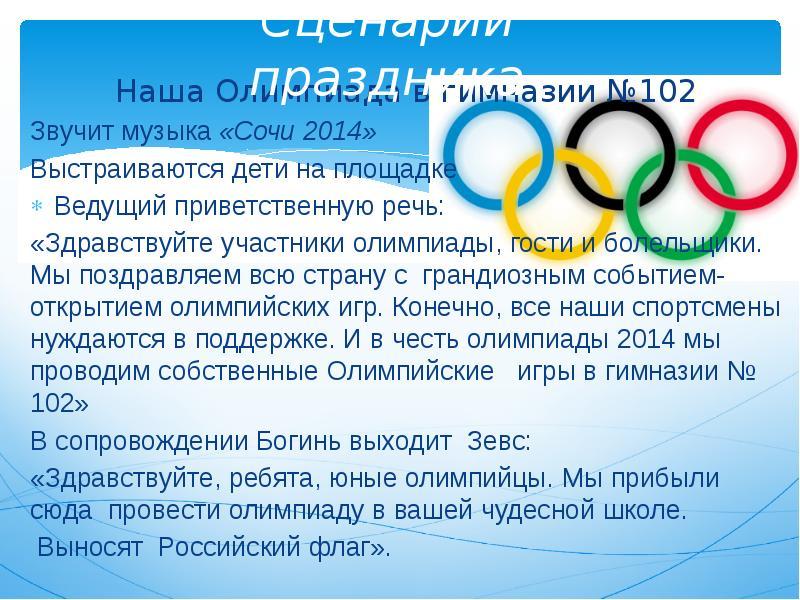 речь для открытия спортивного мероприятия днём появления