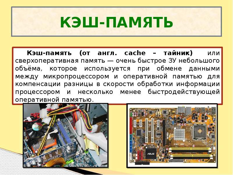 Кэш картинок на компьютере