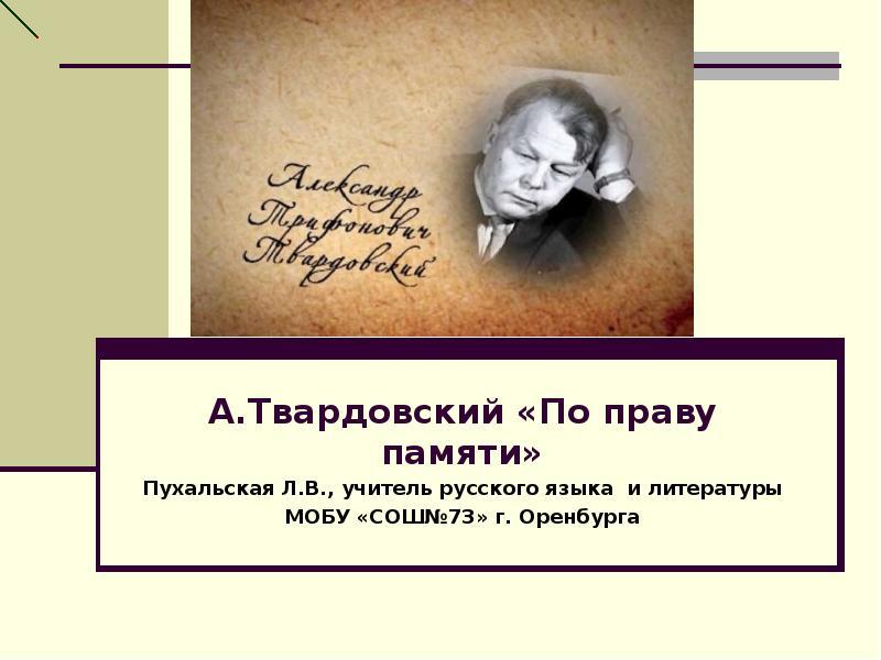 Доклад по праву памяти твардовский 4723