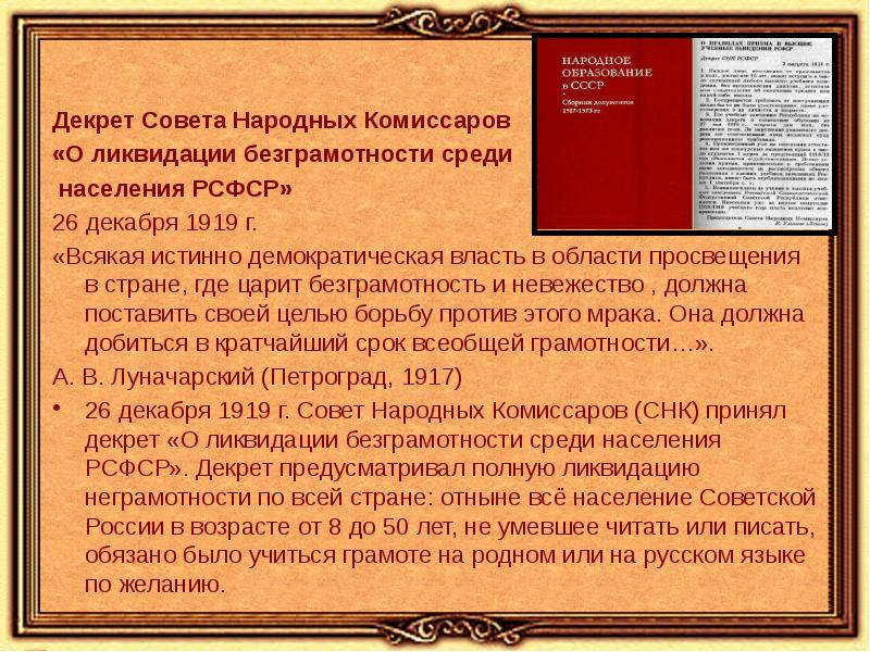 Презентация на тему советская культура 1930-х годов