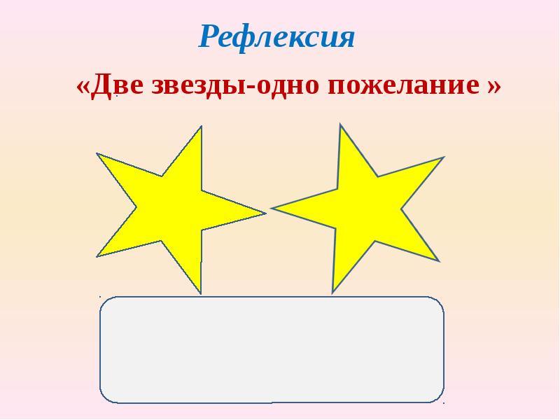Две звезды и пожелание