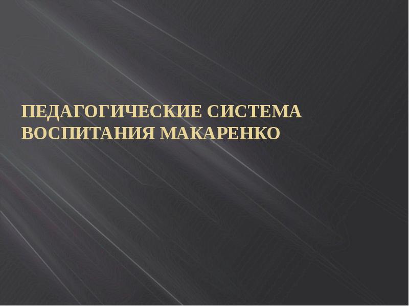 Доклад по педагогике макаренко 2310