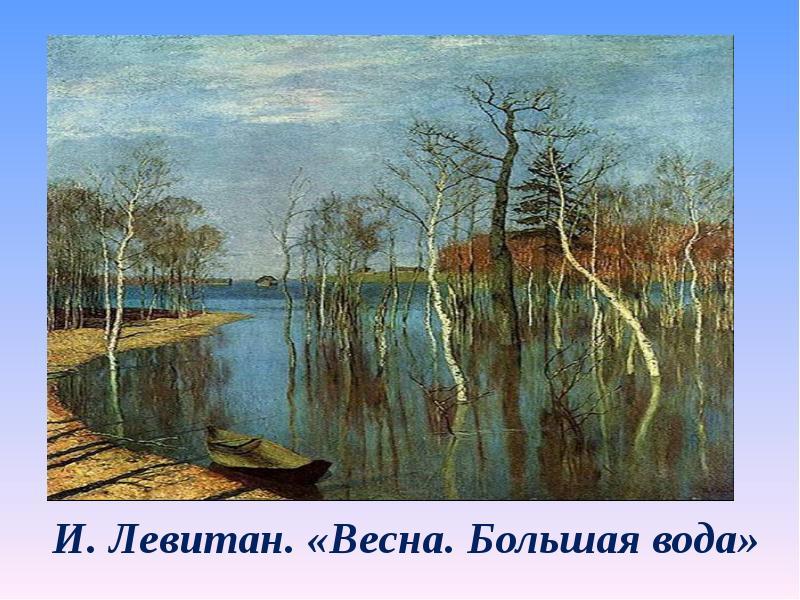 являются сочинение на картину левитана ранняя весна кого есть желание