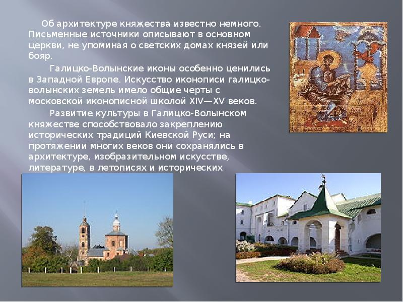 случае галицко волынское княжество 12-15 века термобелье