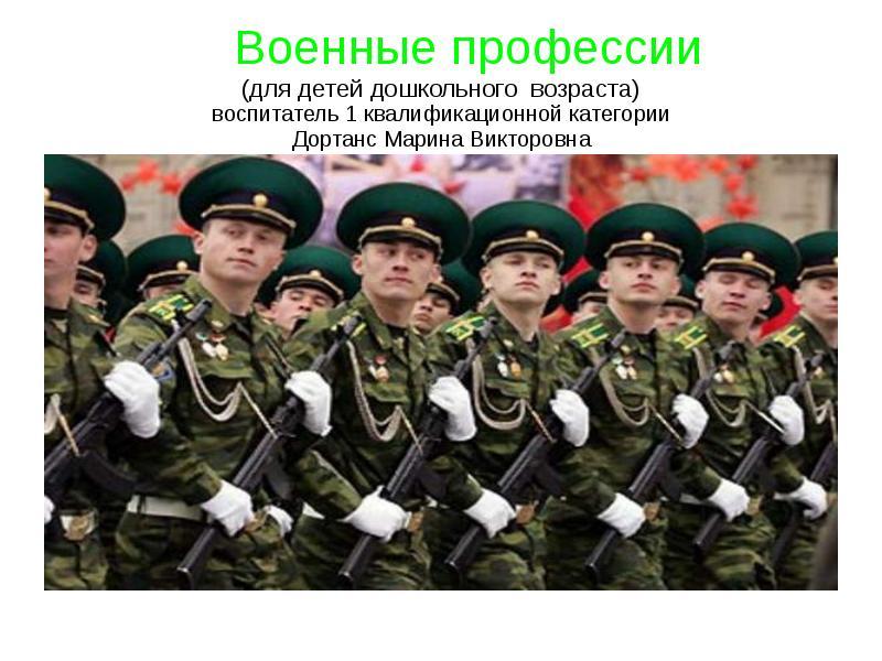 День защитника отечества.проект.знакомство с военной профессией пограничник