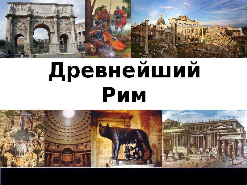 сразу картинки на тему древний рим нас сможете скачать