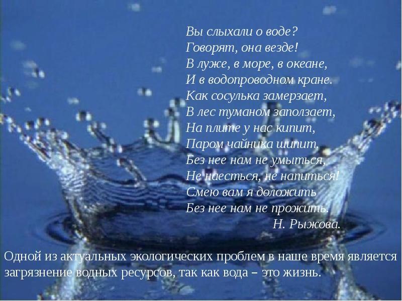 Стих о в воде короткий