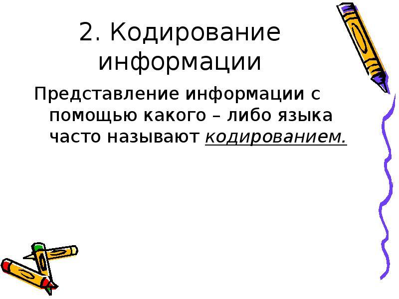 План кодированию информации