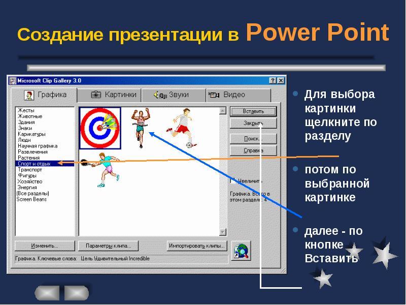 как в powerpoint сделать картинку гиперссылкой