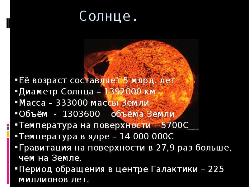 звезда солнце краткое описание