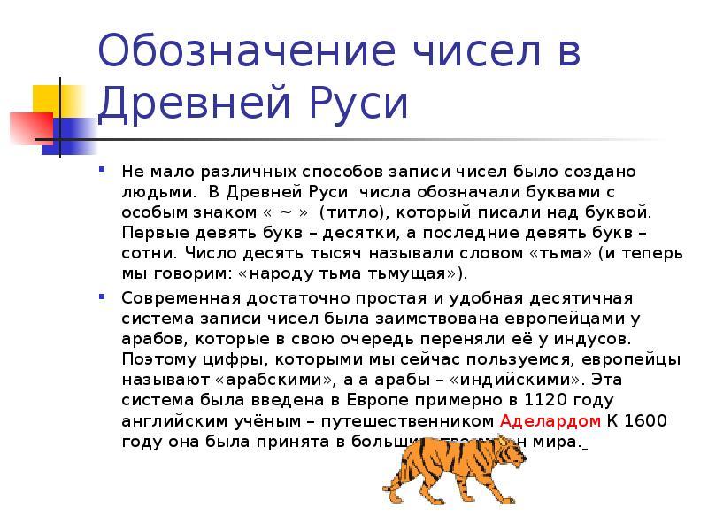 запись чисел в древней руси кабина