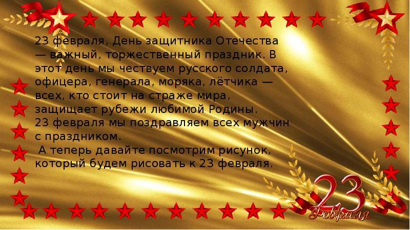 Презентацию открытка к 23 февраля