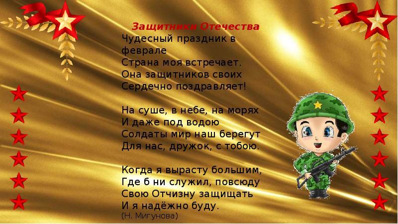 Презентация для детей открытка к 23 февраля, днем россии официальное