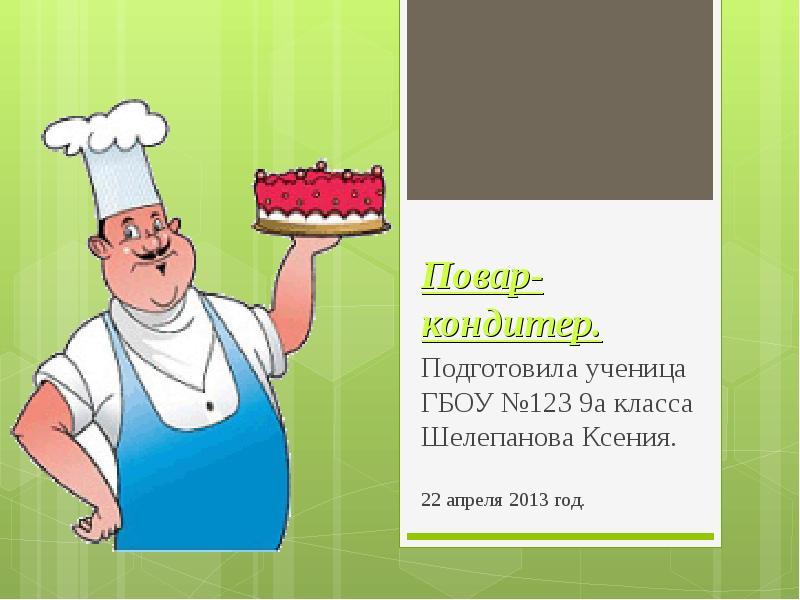 Доклад повар кондитер профессия 8394