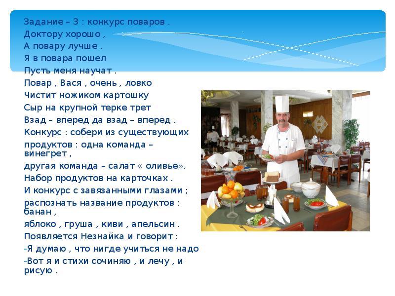 Презентация профессии повар на конкурсе