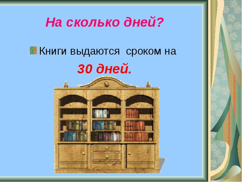 Срок возврата книг в библиотеку в картинках