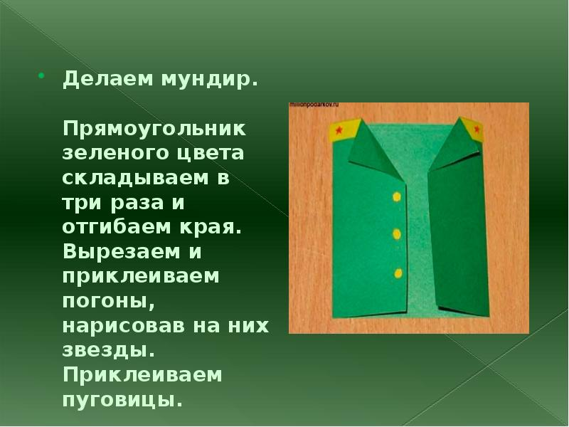 Мундир пошаговая инструкция открытка