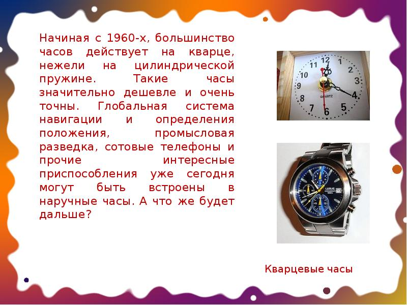 правде сообщение на тему часы с картинками приготовить