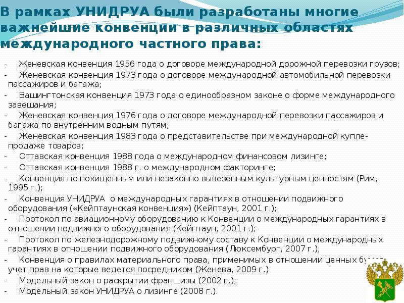 Текст руководство к договорам международного мастер франчайзинга унидруа голос Олвина