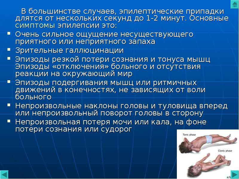эпиактивность способству5т развитию эпилепсии больничного предназначен для