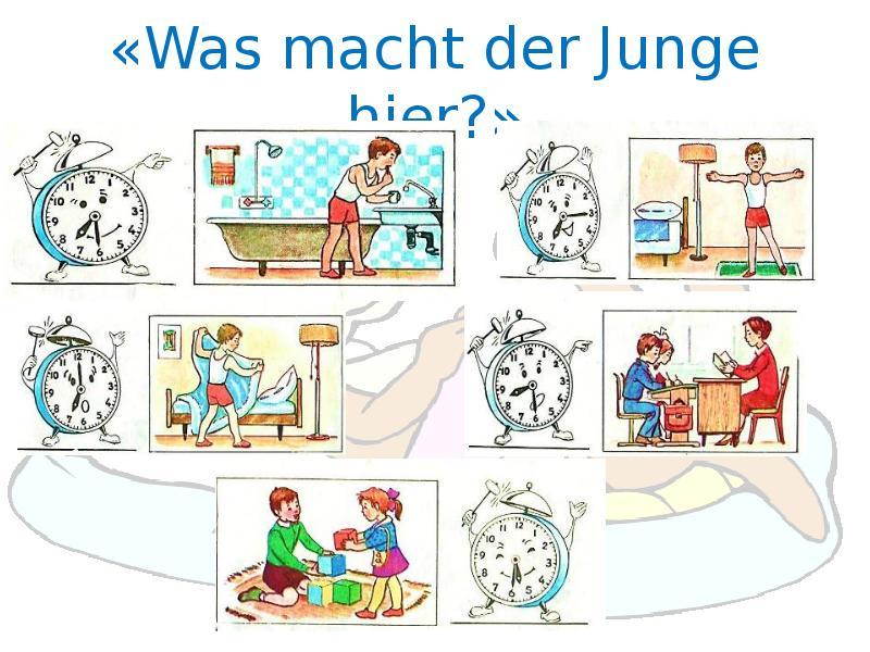 распорядок дня на немецком с картинками вали