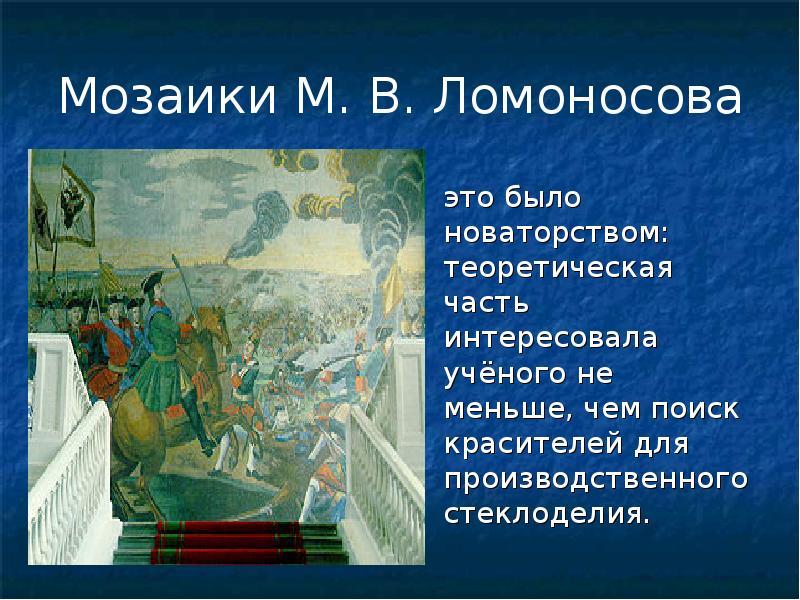 Новаторство ломоносова в литературе
