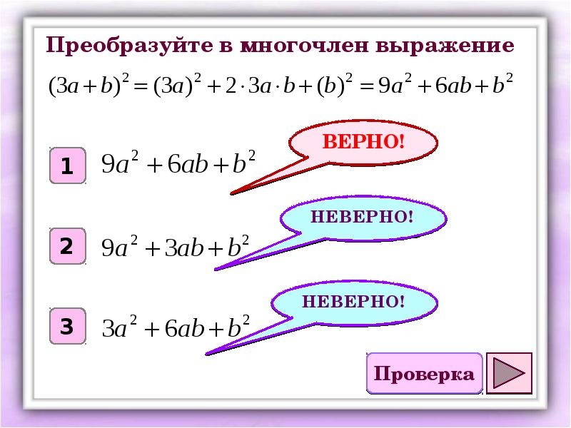 3 и 7 3 неверно а 7 верно виде гипотезы