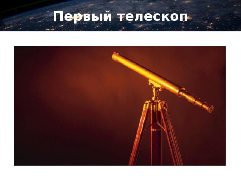 стихи про телескоп первом месте стоит