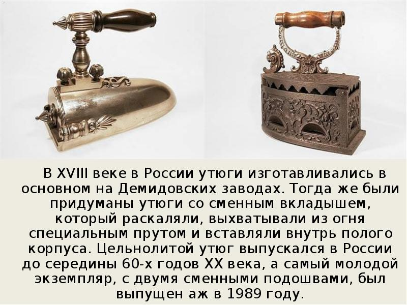 История утюга и картинки