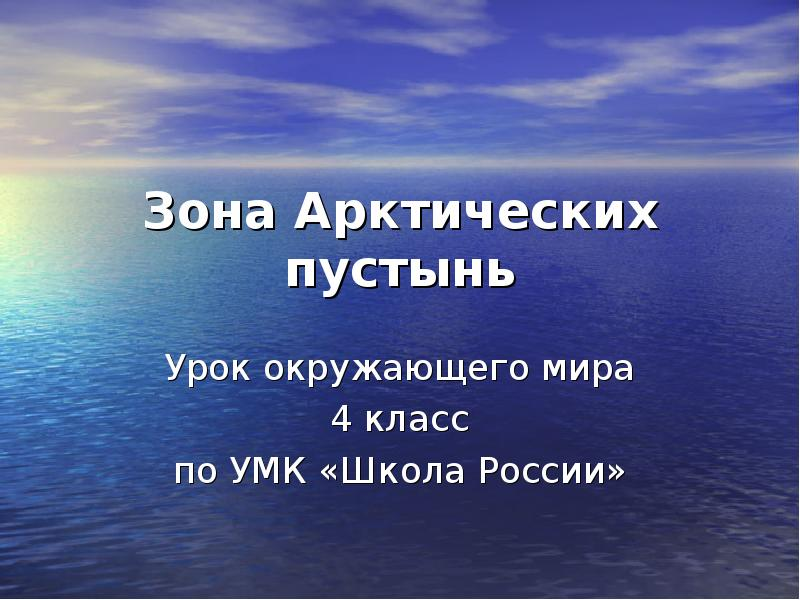 арктика сообщение для 4 класса
