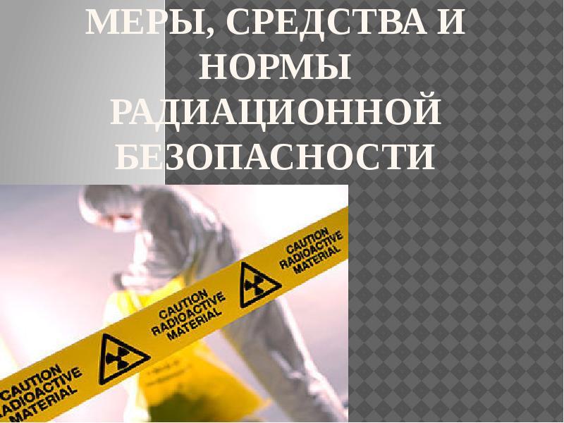 Нормы радиационной безопасности доклад 2038