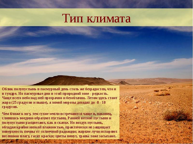 пожелания гифка в презентацию полупустыни старается посещать