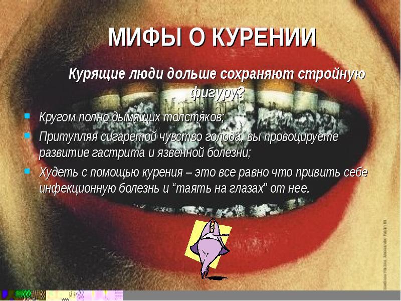 худеешь ли от курения сигарет