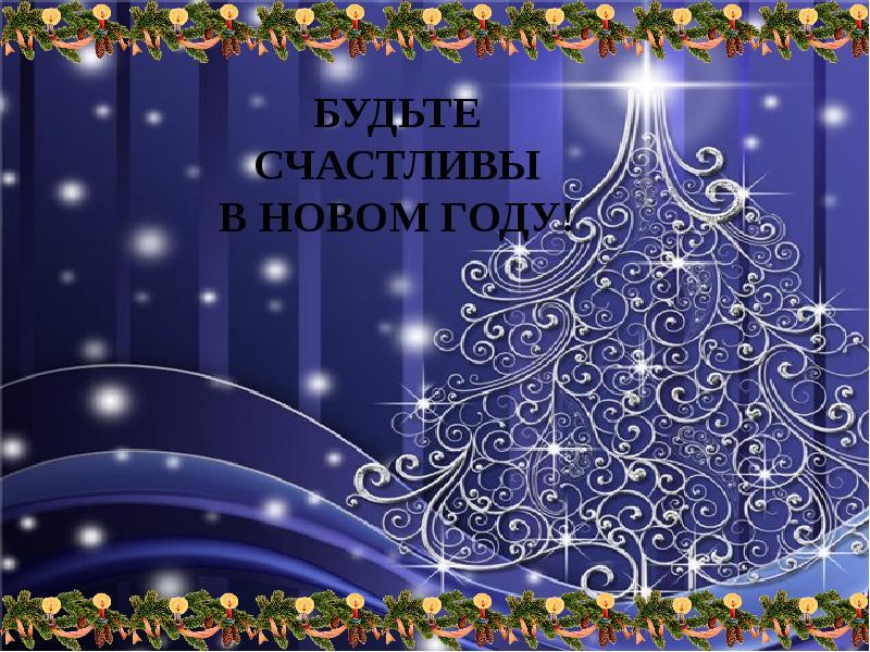 объявить квн новогодние поздравления расположен