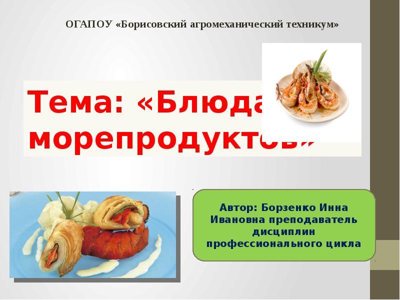Доклад на тему блюда из морепродуктов 8173