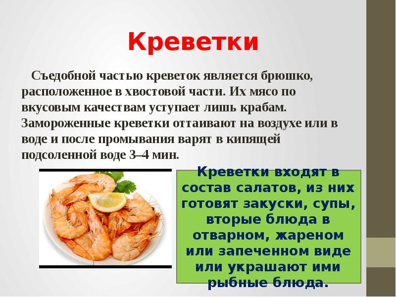 Доклад на тему блюда из морепродуктов 726