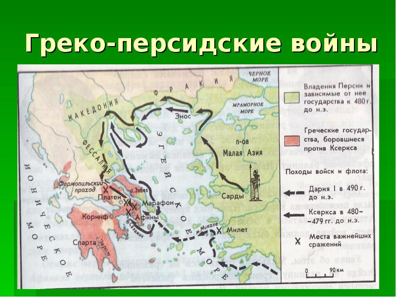 города государства греции дз того как подала