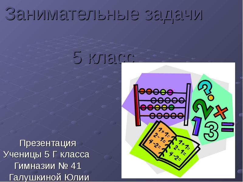 Решение занимательных задач презентация 5 класс электромагнитные явления задачи с решениями скачать