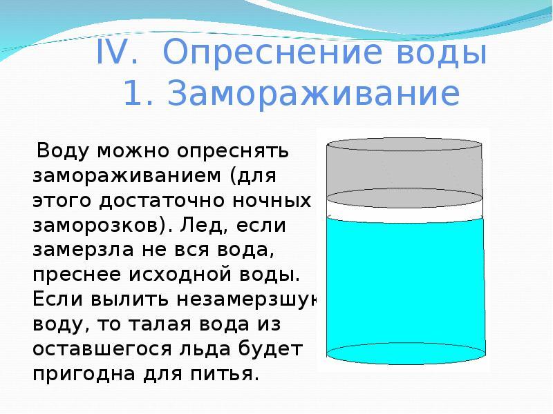 Обессоливание и опреснение воды
