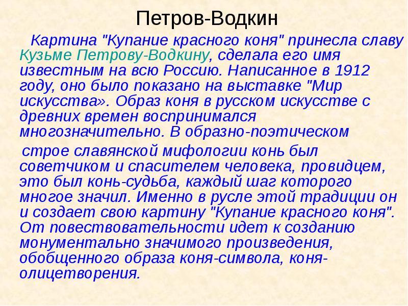 petrov-vodkin-kratkaya-biografiya