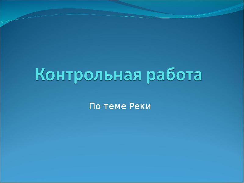 Контрольная работа по теме Реки презентация доклад проект Описание слайда